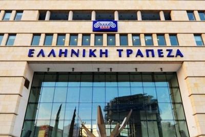 Ελληνική Τράπεζα: Ρεκόρ δανεισμού άνω του €1 δισ. το 2020