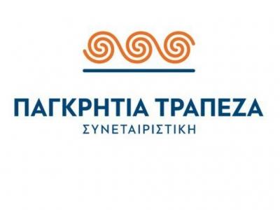 Παγκρήτια Τράπεζα: Επέκταση του moratorium προς ιδιώτες ως το τέλος του έτους