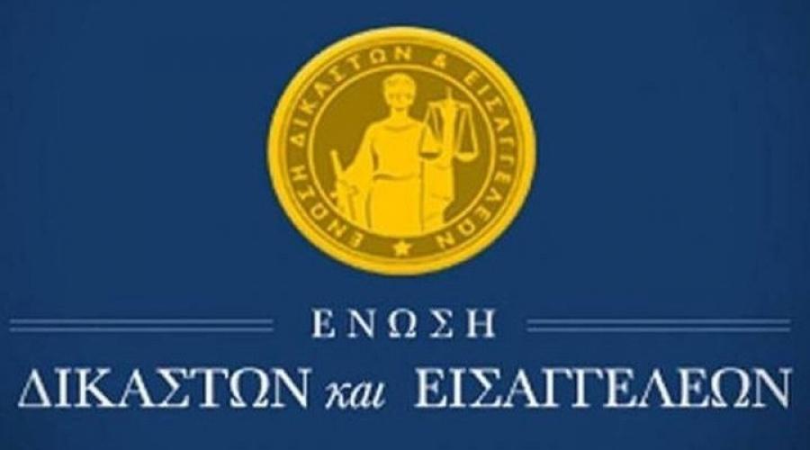 Κατάργηση της εισφοράς αλληλεγγύης ζητεί η Ένωση Δικαστών και Εισαγγελέων