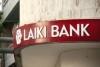 Άνοιξε ο δρόμος εκκαθάρισης της πρώην Λαϊκής Τράπεζας