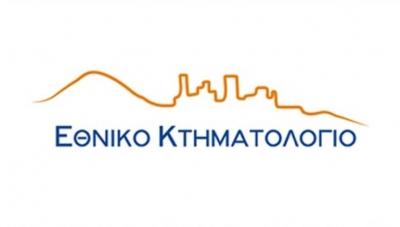 Παράταση μέχρι 6 Νοεμβρίου για το Κτηματολόγιο στην Ημαθία