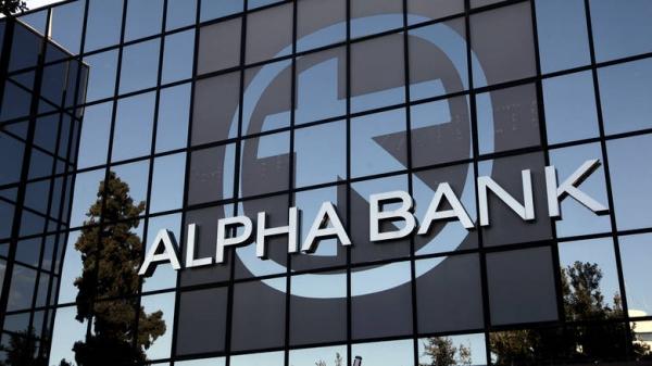 Alpha Bank: Κανένα ζήτημα ασφάλειας στο σύστημα ηλεκτρονικών συναλλαγών