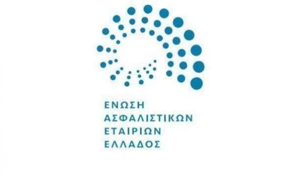 Ανοιχτή εκδήλωση ΕΑΕΕ «Ιδιωτική Ασφάλιση, Σύμμαχος Ζωής»
