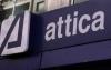 Πρόγραμμα εθελουσίας εξόδου στην Attica Bank