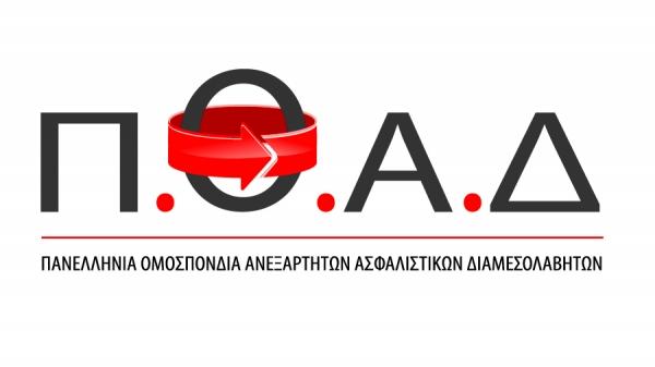 ΠΟΑΔ: Επιστολή προς Δ. Σκάλκο για τον αποκλεισμό των Ασφαλιστικών Διαμεσολαβητών από το πρόγραμμα ΕΣΠΑ «Ενίσχυση Επιχειρήσεων που επλήγησαν από τον covid19»