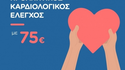 Hellenic Healthcare: Καρδιολογικός έλεγχος σε προνομιακή τιμή