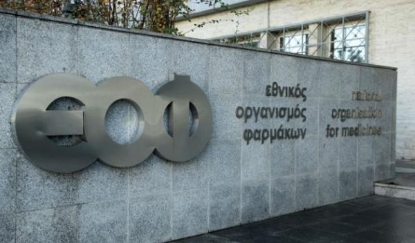 Παραιτήθηκε μέλος της Επιτροπής Φαρμακοεπαγρύπνησης του ΕΟΦ αφήνοντας αιχμές για τα εμβόλια