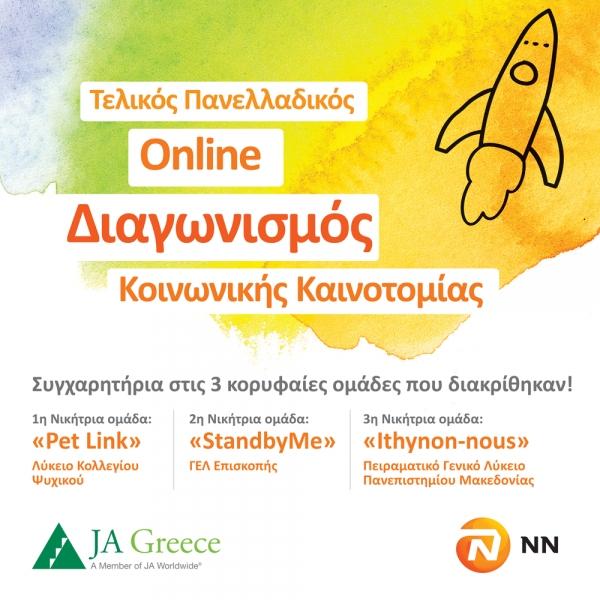 NN Hellas: Διαγωνισμός Κοινωνικής Καινοτομίας 2021