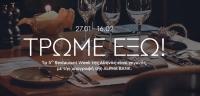 """5ο """"Dine Athens Restaurant Week"""": Το μεγάλο γαστρονομικό γεγονός της Αθήνας από την Alpha Bank"""