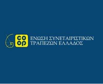Νέο διοικητικό συμβούλιο στην Ένωση Συνεταιριστικών Τραπεζών Ελλάδος