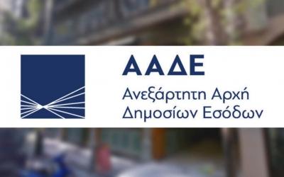 ΑΑΔΕ: Παγώνουν οι φορολογικές μεταβολές μόνιμης κατοικίας
