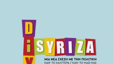 Νέα «εργαλεία» στην πλατφόρμα Isyriza