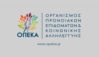 ΟΠΕΚΑ: Στις 29 Απριλίου η καταβολή επιδομάτων μηνός Απριλίου