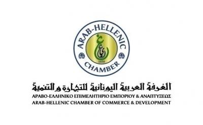 5ο WEBINAR «Doing Business with the Arab World» (Σομαλία- Τζιμπουτί- Σουδάν) στις 23 Σεπτεμβρίου