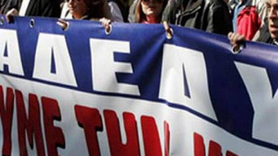 ΑΔΕΔΥ: Ετοιμάζεται για 24ωρη απεργία την ημέρα κατάθεσης του νέου Ασφαλιστικού νομοσχεδίου