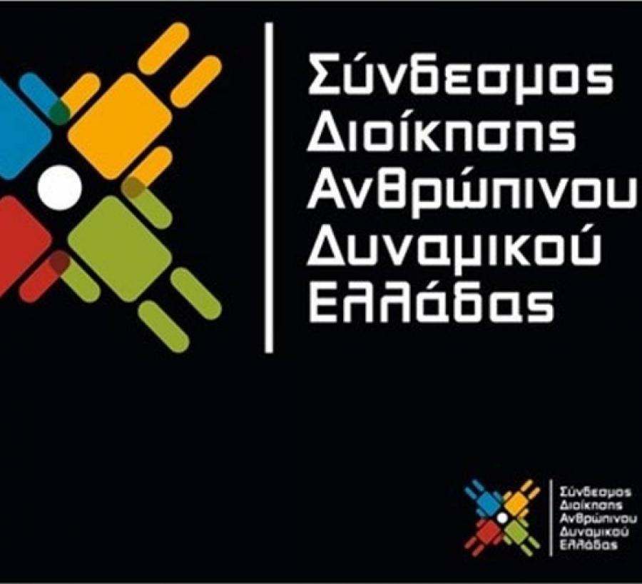 Νέο ΔΣ για τον Σύνδεσμο Διοίκησης Ανθρώπινου Δυναμικού Ελλάδας