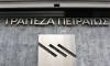 Τράπεζα Πειραιώς: Διευκολύνσεις στους αγρότες της Εύβοιας που επλήγησαν από τη θεομηνία