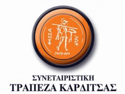 Τράπεζα Καρδίτσας: Χρηματοδοτήσεις με την εγγύηση του Πανευρωπαϊκού Ταμείου Εγγυήσεων (EGF)