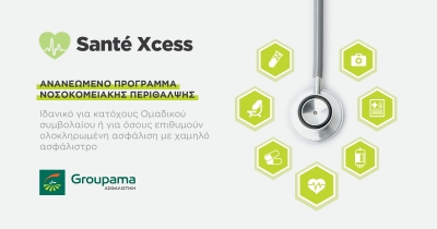 Η Groupama Ασφαλιστική παρουσιάζει το ανανεωμένο πρόγραμμα Santé Xcess