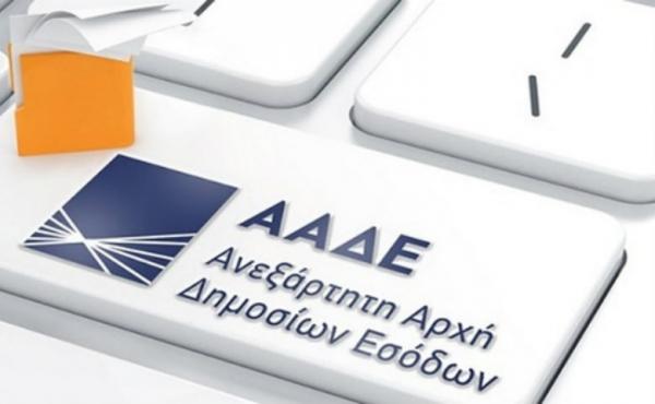 ΑΑΔΕ: Προσωρινά εκτός λειτουργίας η εφαρμογή για τις πάγιες δαπάνες