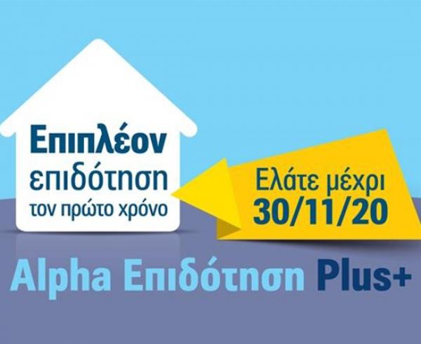 Νέο Στεγαστικό Δάνειο από την Alpha Bank Cyprus Ltd