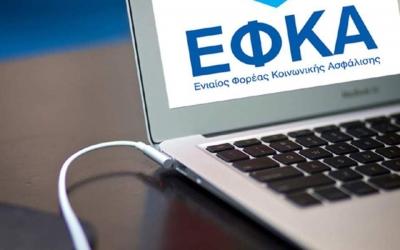 e-ΕΦΚΑ: Από 20.04 η νέα ηλεκτρονική υπηρεσία για υποβολή αίτησης χορήγησης άρσης κατάσχεσης εις χείρας Τρίτων/Πιστωτικών Ιδρυμάτων