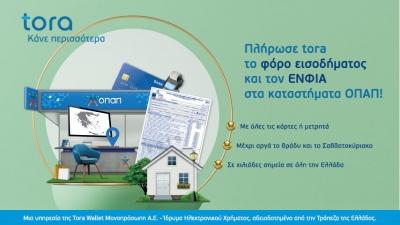Πληρωμές φόρου εισοδήματος και ΕΝΦΙΑ στα καταστήματα ΟΠΑΠ