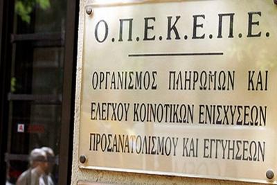 Σχέδιο εξυγίανσης του ΟΠΕΚΕΠΕ - Οι ριζοσπαστικές μεταρρυθμίσεις