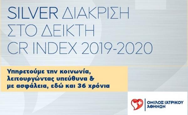 Όμιλος Ιατρικού Αθηνών: Silver Διάκριση και Best New Entry στο Δείκτη Εταιρικής Ευθύνης CR INDEX 2019-2020