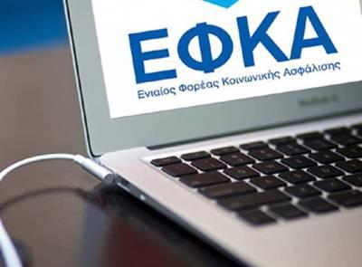 myEFKAlive: Νέες διαδικασίες και επέκταση λειτουργίας στα νησιά του Ιονίου και του Βορειοανατολικού Αιγαίου