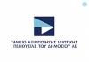 ΤΑΙΠΕΔ: Παράταση στους διαγωνισμούς για τα λιμάνια Αλεξανδρούπολης, Καβάλας και Ηγουμενίτσας