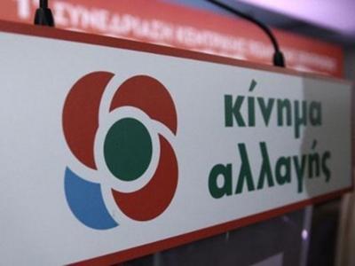Αίτημα ονομαστικής ψηφοφορίας για την ασφαλιστική μεταρρύθμιση κατέθεσε και το ΚΙΝΑΛ