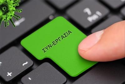 Νέες προθεσμίες υποβολής δηλώσεων για Μηχανισμό ΣΥΝ-ΕΡΓΑΣΙΑ